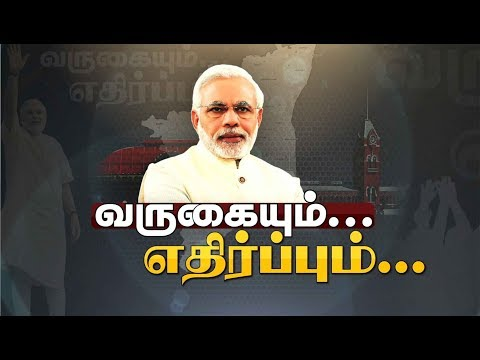 Oppositions and protests against Modi's Chennai visit #GoBackModi