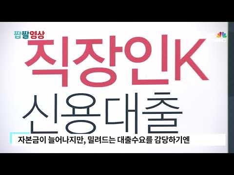 [자막뉴스] 잇단 상품판매중단…K뱅크에 도대체 무슨 일이?