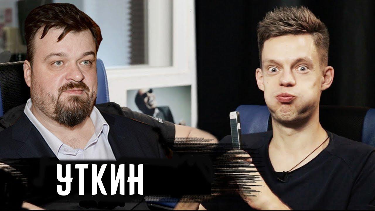 Уткин. Юрий Дудь за месяца до старта вДудь не верил, что можно сделать на YouTube телепередачу!