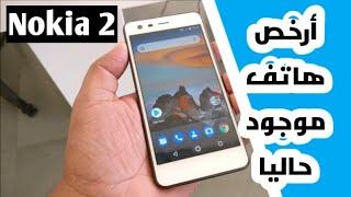 مواصفات هاتف نوكيا 2 Nokia ارخص هاتف في العالم