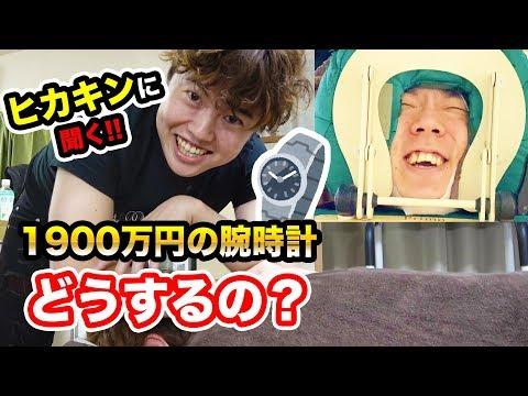 結局1900万円の腕時計どうするの?ヒカキンにマッサージしながらいろいろ聞いてみた!