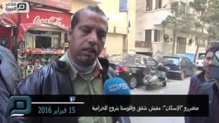 مصر العربية | متضررو