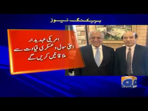 Breaking News - US envoy Zalmay Khalilzad to arrive in Pakistan today