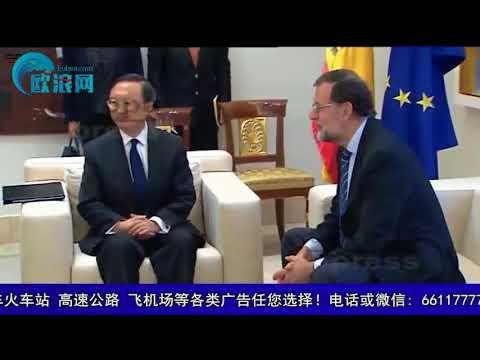 国务院委员杨洁篪访问西班牙