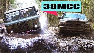 Городские против Деревенских!  Dodge Ram, ГАЗ 66, 69, Land Rover, УАЗ, Нива, Hover, Jeep Бездорожье
