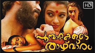 Malayala Full Movie Poombattakalude Thazhvaram | Romantic & Family thriller Movie