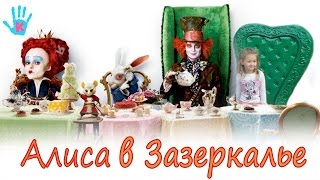 ★---- Ам Ням и АЛИСА в ЗАЗЕРКАЛЬЕ. В роли Алисы - Happy Kristy / Alice Through The Looking Glass 🎬