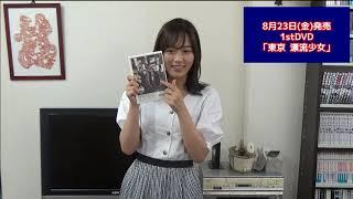 清水綾乃1stDVD「東京 漂流少女」が 8/23(金)ついに発売されました! コ...