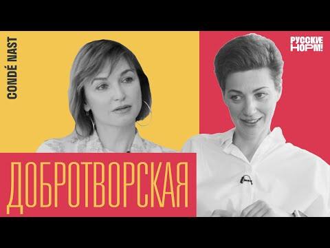 Карина Добротворская о Долецкой, карьере в Condé Nast, своих книгах и феминизме