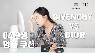 ENG) 디올(Dior) 포에버 퍼펙트 쿠션 VS 지방시(Givenchy) 땡 꾸뛰르 쿠션 비교 | 뚠뚠's 색칠 놀이