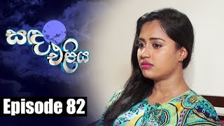 Sanda Eliya - සඳ එළිය Episode 82 | 13 - 07 - 2018 | Siyatha TV Thumbnail