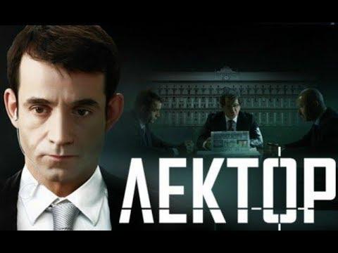 Детектив / Лектор / Криминал / 2 серия