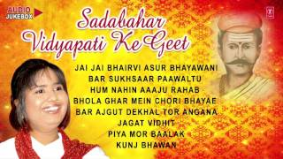 SADABAHAR VIDYAPATI KE GEET - [ New Bhojpuri Audio Songs Jukebox 2015 ] By Devi