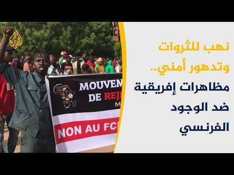 ????  مسيرات مناهضة للسياسات الفرنسية تجاه مالي  - نشر قبل 3 ساعة