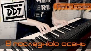 ДДТ- В последнюю осень (PIANO COVER)