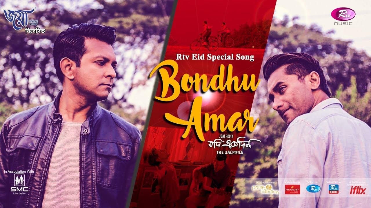 Bondhu Amar | বন্ধু আমার  | Jodi Akdin Movie Song | by Fahad | ft. Tahsan, Taskeen | Eid Exclusive