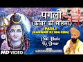 Pagli Kanwar Ki Mahima Full Song Chal Bhole Ke Dwar