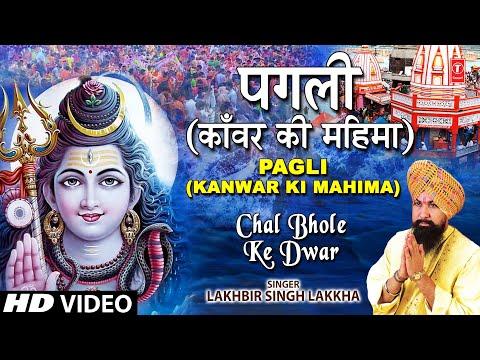 Pagli - Kanwar Ki Mahima [Full Song] - Chal Bhole Ke Dwar