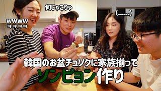 韓国のお盆・チュソクに家族揃ってソンピョンを作ってみた!【日韓夫婦/韓国料理】
