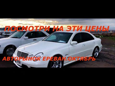 Реальные Цены Авторыка.Ереван.Армения.Цены на Октябрь.