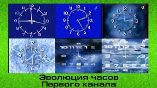 Эволюция часов Первого канала