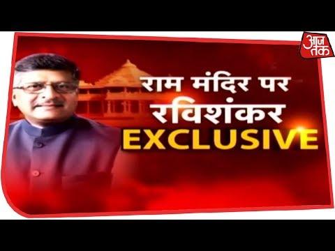Ravishankar Prasad ने बोला की आम मुस्लमान को Ayodhya में Ram Mandir बनने पर ऐतराज़ नहीं