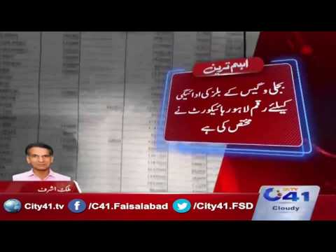 41 Breaking: Amount of electric, gas bills allocated for the courts in Punjab