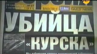 """Вся правда о гибели АПЛ """"Курск"""""""