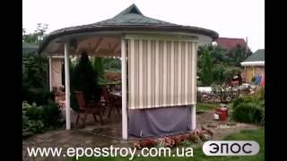 Маркизы вертикальные(http://eposstroy.com.ua., 2014-05-27T13:48:21.000Z)