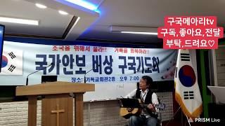 ■기타연주와찬양&권오균&문화전도사|2020/4/4/토