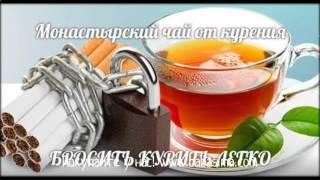 Монастырский чай чтобы бросить курить отзывы