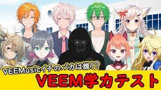 【前編】第1回VEEM学力テスト~初代VEEMおバカ王は誰だ?~【#VEEM学力テスト】