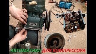 ПРОДОЛЖЕНИЕ Компрессор ЗИЛ 130 своими руками -|- Compressor for garage ZIL 130 do it yourself