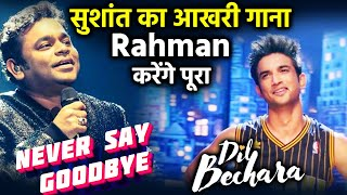 Dil Bechara: AR Rahman To Complete Sushant's LAST SONG 'Never Say Goodbye'