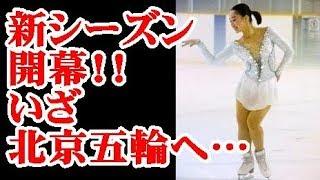 樋口新葉選手の 第一歩新シーズンの挑戦!#WakabaHiguchi