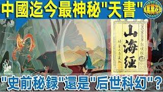"""【深度揭秘】中國迄今最神秘""""天書""""       到底是""""史前秘錄""""還是""""後世科幻""""?"""