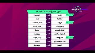تعرف على مواعيد مباريات الجولة الرابعة عشر من الدوري المصري موسم 2018/2017- المقصورة