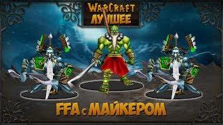 WarCraft 3 Лучшее.FFA с Майкером 11