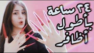 ٢٤ ساعة بأطول أظافر في العالم !! |  A Day with the longest nails in the world