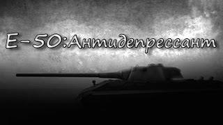 E-50: Антидепрессант