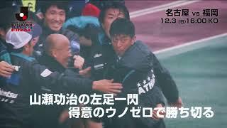 1年でJ1復帰を果たすのは攻撃の名古屋か 守備の福岡か J1昇格プレー...