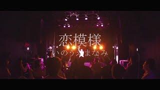 2018.7.11発売 1stシングル 「wake up!」に収録されている「恋模様」ミ...