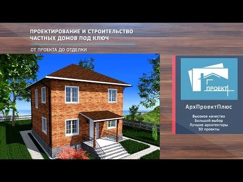 Проект двухэтажного частного дома Z71. Общая площадь коттеджа 91,5 квадратных метров.