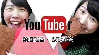 新手Youtuber頻道經營甘苦談!3個月我賺到什麼?心態上的調整?(獲利機制在敘述中) 親身經歷分享~ - 廠廠來聊聊 - 廠廠小美女 chu