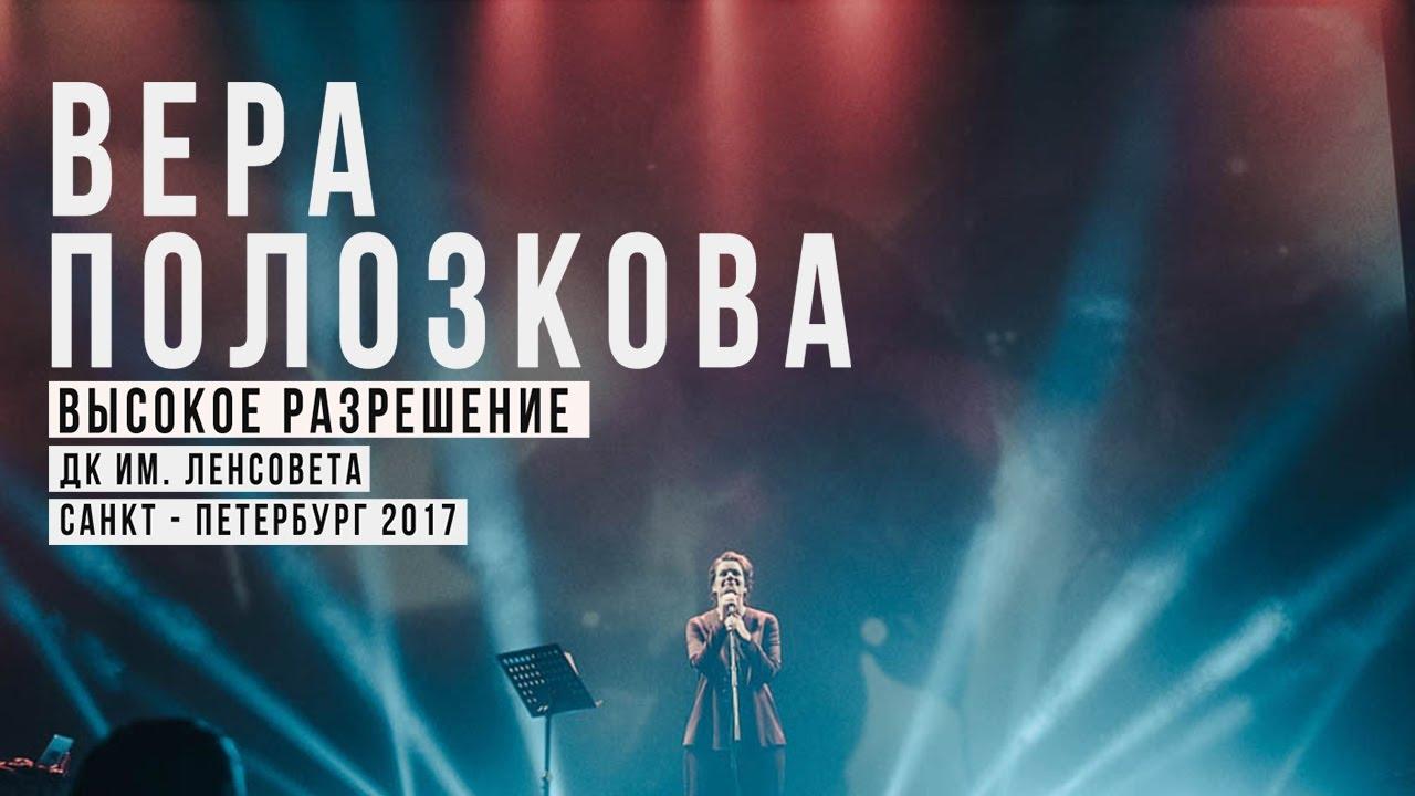 Вера Полозкова - Что рассказал Шанкар своему другу Раджу, когда вернулся домой (ДК им.Ленсовета)