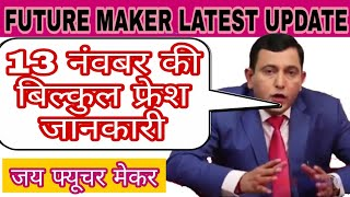 Future Maker | 13 नवेम्बर की बिलकुल फ्रेश जानकारी  | FMLC Latest News | Good News