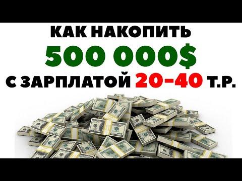 💵📈 Как накопить 500 000$ с зарплатой 20-40 тысяч рублей? Как инвестировать деньги?