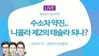 [Live] 수소차 약진.. 니콜라 제2의 테슬라 되나?_오늘아침 page2_20.07.13