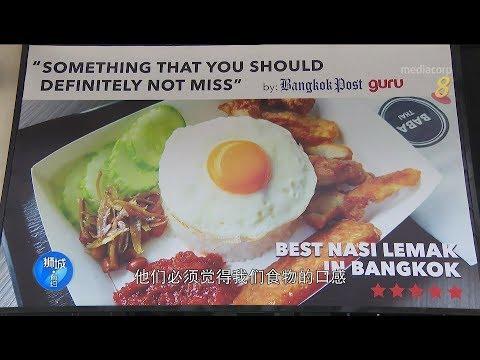 狮城有约 | 曼品生活:新加坡美食海外飘香