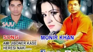 www stafaband co   Bangla New Song Monir Khan 2016 - Stafaband